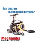 Как смазать рыболовную катушку