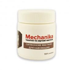 Силіконове мастило для кавомашин MK-KM50